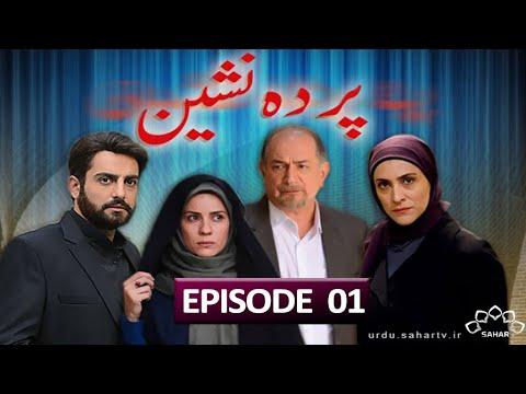 [01] Parda Nasheen | پردہ نشین | Urdu Drama Serial