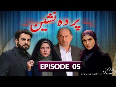 [05] Parda Nasheen | پردہ نشین | Urdu Drama Serial