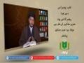 ...کتاب پیغمبرِ امی[1] | پیغمرؐ کا امی ہونا، مغربی مفکرین کی نظر | Urdu