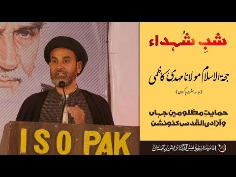Speech | Molana Mehdi Kazmi | Shab e Shuhda | 49th Convention ISO Pakistan