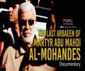 The Last Arbaeen Of Martyr Abu Mahdi al-Mohandes | Documentary | Arabic Sub English