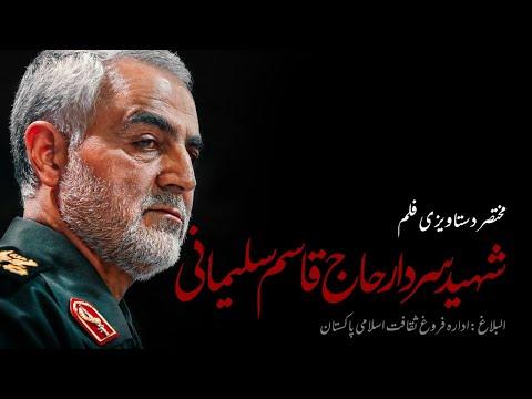 [Shaheed Soleimani][Short Documentary] | شہید سلیمانی حریت پسندوں کے سردار | Urdu