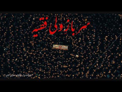 Sarbaz e Wali Faqih سربازِ ولی فقیہ   Albalagh Pakistan   2021   Farsi Sub Urdu