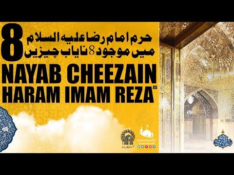 8 Interesting Facts About Shrine of Mola Reza | Wonders of The World Shrine of Imam Reza | Urdu