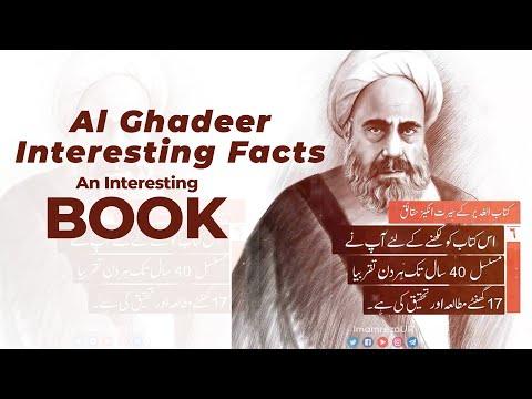Al Ghadeer Interesting Facts   Kitab Al Ghadeer Kay Haairat Angaiz Haqaiq   Urdu