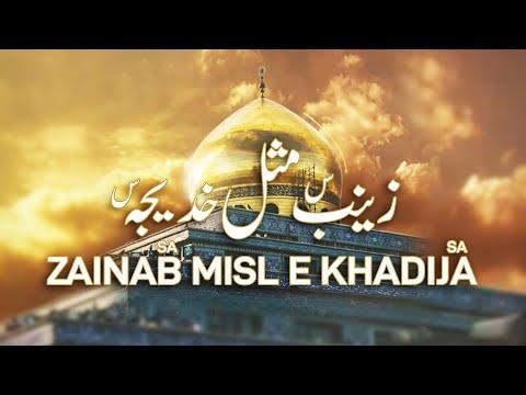ZAINAB MISLE KHADIJA   A Message   Shrine of Imam Ali Reza   Wiladat e Bibi Zainab   Urdu