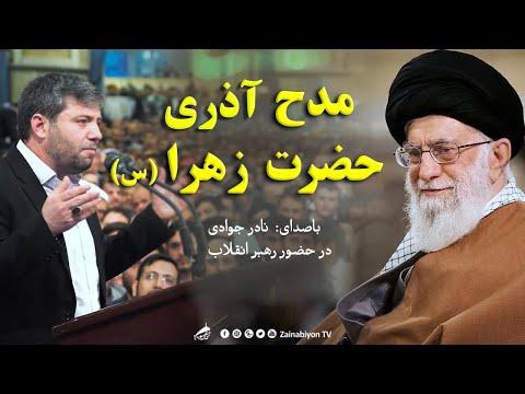 مداحی حضرت زهرا (آذری) نادر جوادی در بیت رهبری | Nadir Cavadi | Azeri