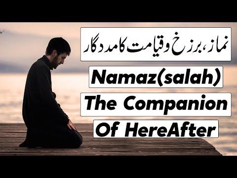 نماز برزخ و قیامت کا مددگار     Namaz the companion of hereafter - Urdu