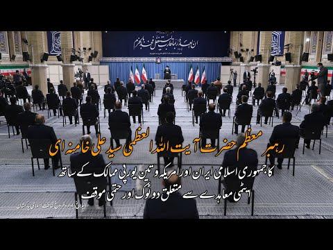 [Clip] Rehber Khamenei Final Statement آیت اللہ خامنہ ای کا حتمی موقف Farsi Sub Urdu