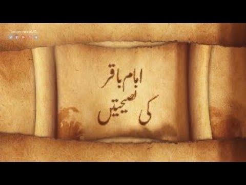 Imam Baqir ki Janab Jabir ko Nasihat | Documentary | Urdu