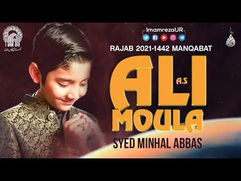 Ali Mola Ali Mola | Syed Minhal Abbas | 13 Rajab 2021 | Manqabat Mola Ali | Holy Shrine | Urdu