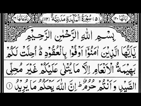 Surah Al-Maidah | By Sheikh Abdur-Rahman As-Sudais | Full With Arabic Text (HD) |  05-سورۃالمائدة