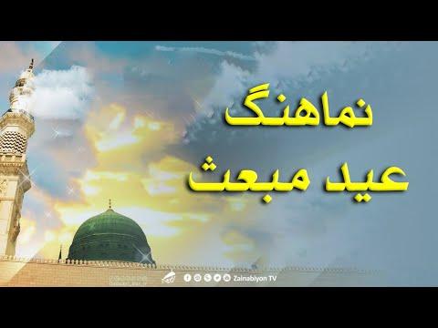 نماهنگ حضرت محمد )ص( و عید مبعث   Farsi