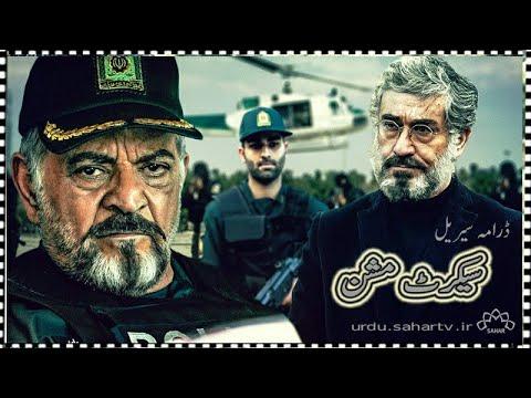 [ Drama Serial ]سیکرٹ مشن - Episode 12   SaharTv - Farsi sub Urdu