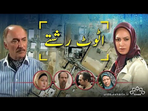 [ Irani Drama Serial ] Attot Rishtay    اَٹوٹ رشتے - Episode 17   SaharTv - Urdu