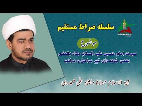 [Sirat Mustaqeem Seerat Masomin PIII] Jihad bil Nafs Yani Khud Sazi k Marahil I Dilshad Mehdivi | Urdu