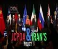 The JCPOA & Islamic Iran\'s Policy | Imam Khamenei | Farsi Sub English