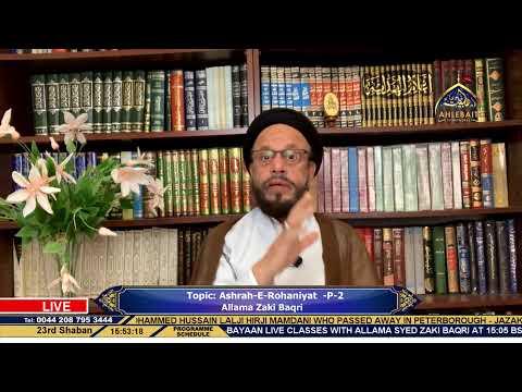 [Ashrah E Rohaniyat II] - Allama Zaki Baqri | Urdu