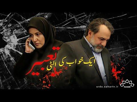 [ Drama Serial ] ایک خواب کی الٹی تعبیر - Ek Khawab Ki Ulti Tabeer   Episode 22   SaharTv - Urdu