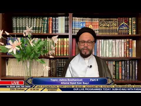 Ashrah e Rohaniyat IV | Allama Zaki Baqri | Urdu