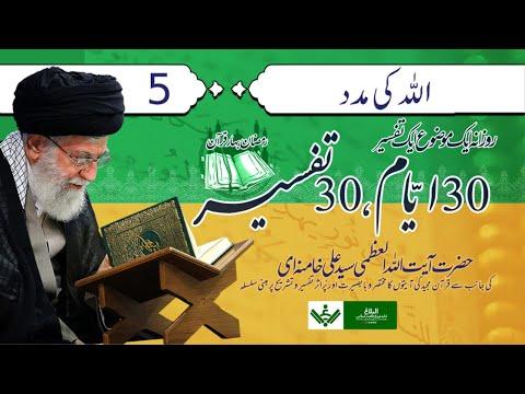[Ep 5/30   Mukhtasir Tafseer] Allah ki Madad  اللہ کی مدد Leader Syed Ali Khamenei Ramazan 2021 Farsi Sub Urdu