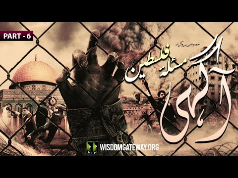 [Talkshow] Aagahi | Palestine Issue | Part 6 | Moulana Naqi Hashmi | Urdu