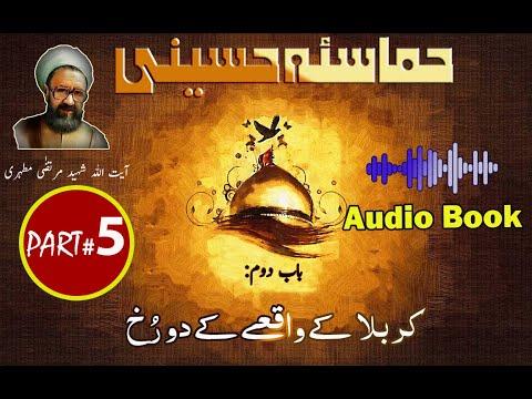 Hamasa-e-Hussaini | Chapter 2 | Part 1 | Karbala k Waqiay k 2 Rukh | کربلا کے واقعے کے دو رخ | Urdu