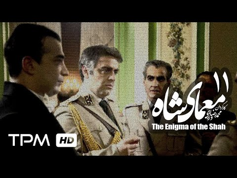 [11] Iranian Serial - Moamaye Shah - معمای شاه - Farsi