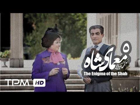 [05] Iranian Serial - Moamaye Shah - معمای شاه - Farsi