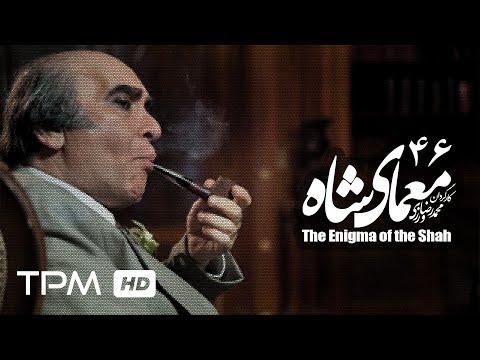 [46] Iranian Serial - Moamaye Shah - معمای شاه - Farsi