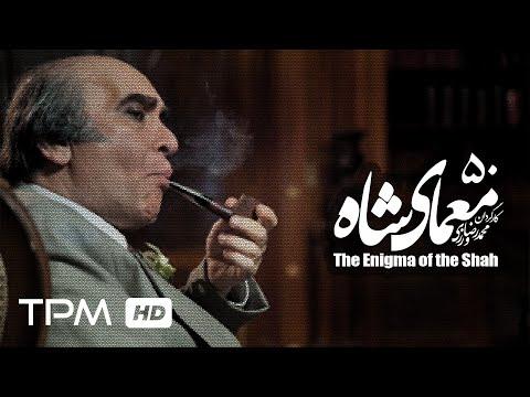 [50] Iranian Serial - Moamaye Shah - معمای شاه - Farsi