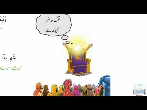 AQAID   IMAMAT   LESSON 4   Imam ki Masoomiat aur ilm   امام کی معصومیت اور علم   Urdu