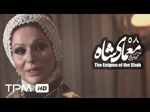 [58] Iranian Serial - Moamaye Shah - معمای شاه - Farsi