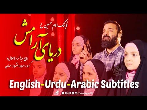 دریایی آرامش - عبدالرضا هلالی   Farsi sub English Urdu Arabic