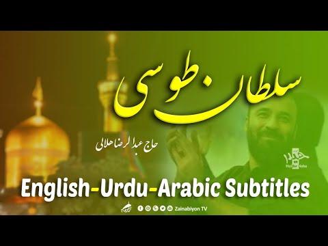 سلطان طوسی (مولودی) عبدالرضا هلالی   Farsi sub English Urdu Arabic