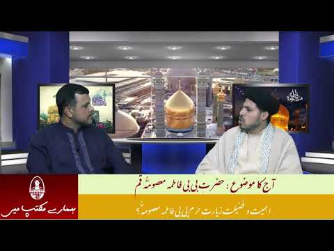 🎦  2 | بی بی معصومہؑ قم کو حاصل غیر معمولی فضیلت و اہمیت - Urdu