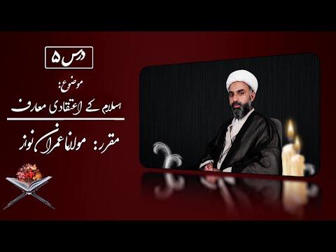 Lecture 5   Emaniyaat   Molana Imran Nawaz   Jamia Bithat Pakistan - Urdu