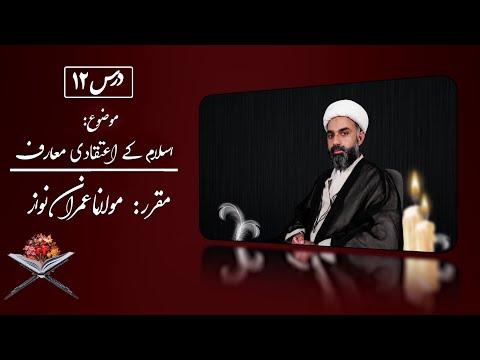 Lecture 12   Emaniyaat   Molana Imran Nawaz   Jamia Bithat Pakistan - Urdu