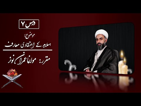 Lecture 7   Emaniyaat   Molana Imran Nawaz   Jamia Bithat Pakistan - Urdu