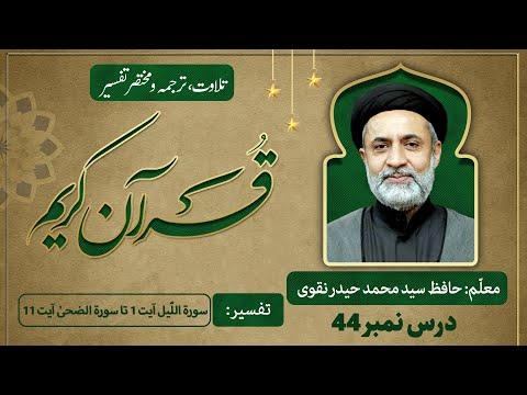 Dars 44    Al-Lail Ayat 1 to Ad-Dhuha Ayat 11 Short Tafseer    Ramadan 1442 - Urdu