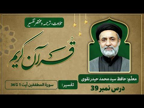 Dars 39    Al-Mutaffifin Ayat 1 to 36 Short Tafseer    Ramadan 1442 - Urdu