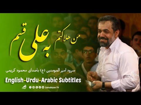 من هلاکتم به علی قسم (مولودی) حاج محمود کریمی   Farsi sub English Urdu Arabic