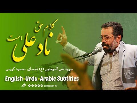 کلام حق نادعلی است (سرود) حاج محمود کریمی   English Urdu Arabic