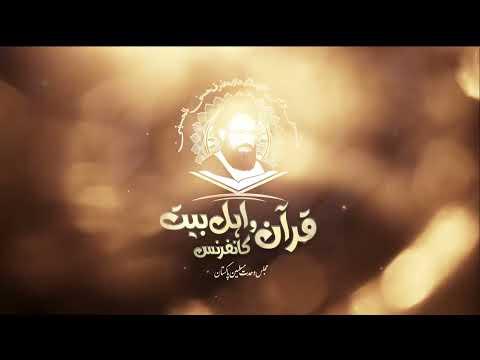 Allama Raja Nasir Abbas | Message on 33rd Death Anniversary of Shaheed Allama Arif Hussain Al Hussaini | Urdu