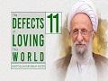 [11] The Defects of Loving this World | Ayatollah Misbah-Yazdi | Farsi Sub English