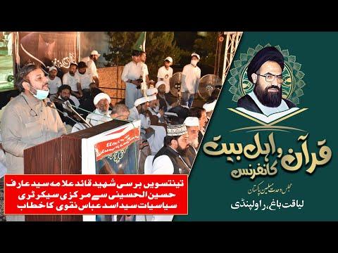 Quran o AhleBait Conference 2021 | Liaquat Bagh Rawalpindi | Asad Abbas Naqvi | MWM Pakistan | Urdu