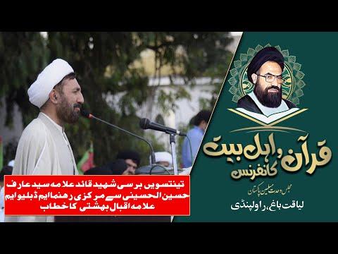 Quran o AhleBait Conference 2021 | Liaquat Bagh Rawalpindi | Allama Iqbal Bahishti | MWM Pakistan | Urdu