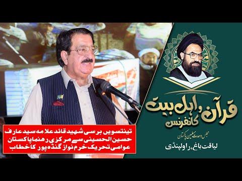 Quran o AhleBait Conference 2021 | Liaquat Bagh Rawalpindi | PAT Khurram Nawaz Gandapur | Urdu