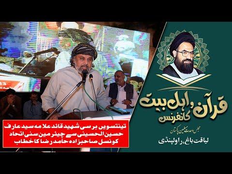 Quran o AhleBait Conference 2021 | Liaquat Bagh Rawalpindi | Sahibzada Hamid Raza | Urdu