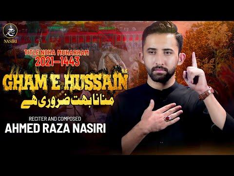 Nohay 2021 | GHAM E HUSSAIN MANANA | Ahmed Raza Nasiri | Muharram 1443/2021 | Urdu